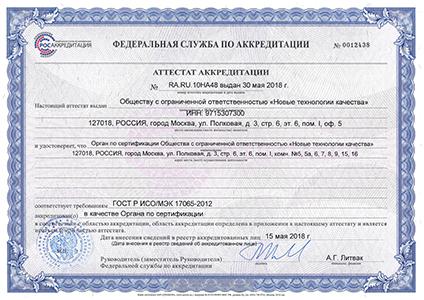Аккредитация Росаккредитации